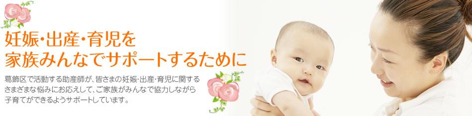 妊娠・出産・育児を家族みんなでサポートするために